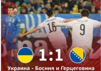 Збірна України з футболу зіграла внічию у відборі на ЧС 2022